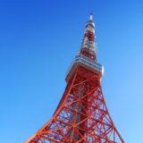 東京タワー青空