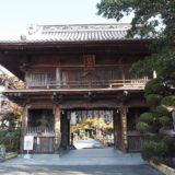 四国霊場第1番 霊山寺