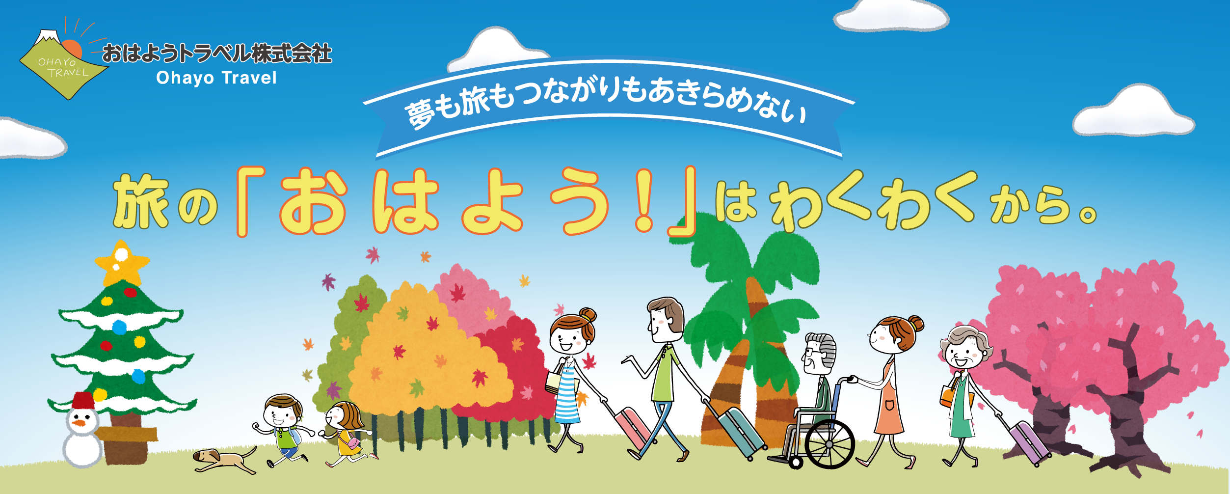 Tokyo Metropolitan Goverment Released Website for Accessible Travel