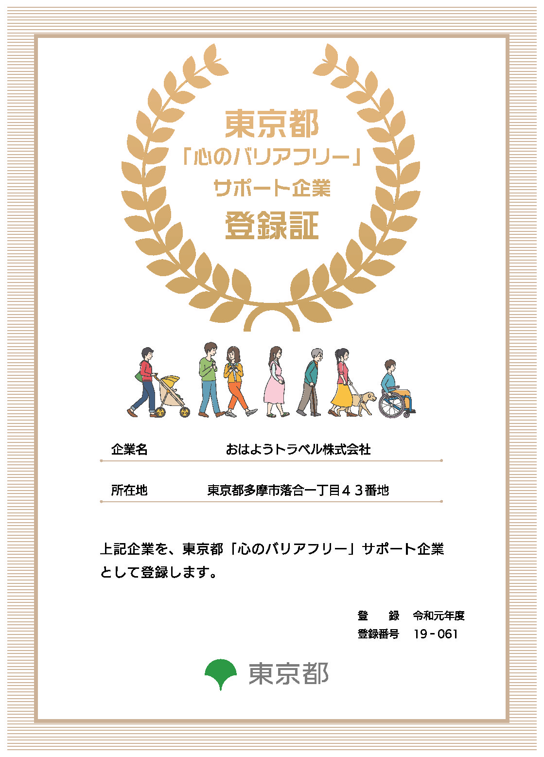 Ohayo Travel Registered as Accessibility/Diversity Supporter Organization by Tokyo Metropolitan Goverment