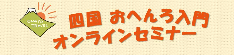 四国おへんろ入門 オンラインセミナー リンク