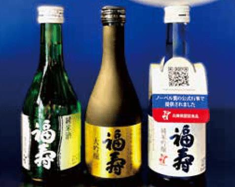 福寿 酒3本