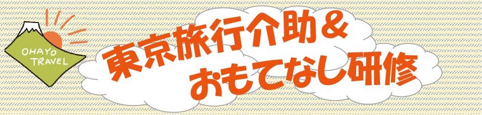 東京旅行介助おもてなし研修