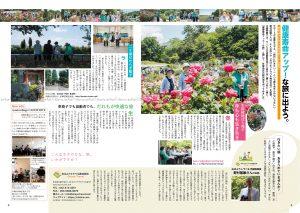 川崎時間No.3 P4-5