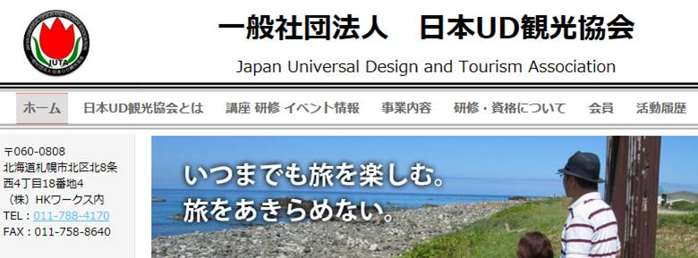 Japan Universal and Design Tourism Association