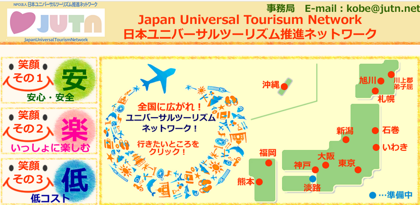 Japan Universal Tourism Promotion Network