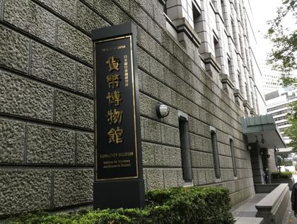 貨幣博物館は2015年にリニューアル