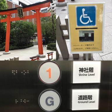福徳神社 「神社階」行エレベーター