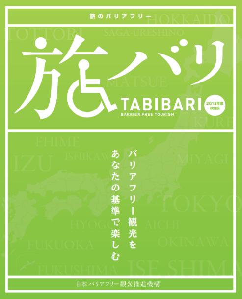Tabibari Booklet